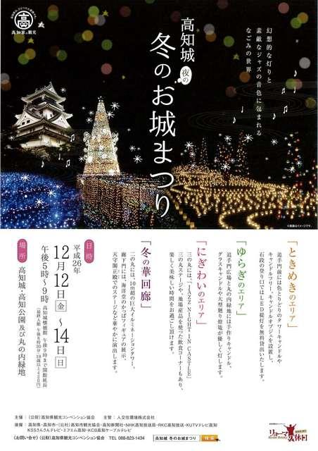 お城祭り表.jpg