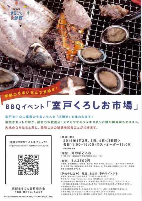 くろしお市場チラシ.jpg