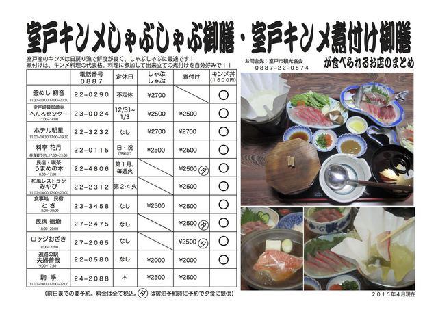 キンメしゃぶ煮 .jpg