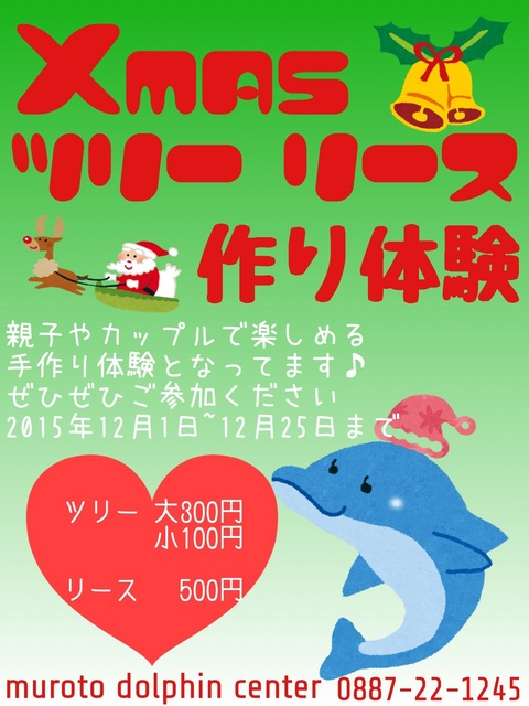 クリスマスリース&ツリー.jpg
