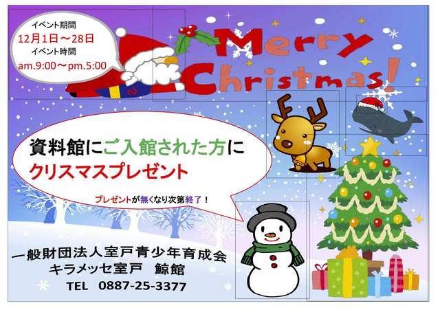 コピークリスマス ポスター.jpg