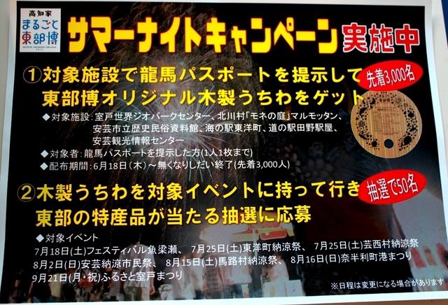 サマーナイトキャンペーン 2.JPG