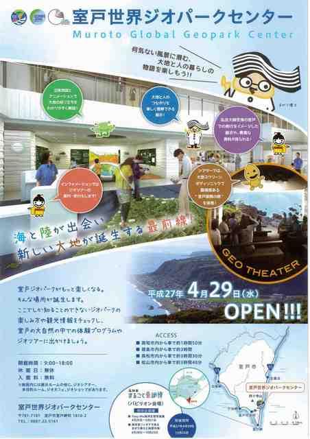 ジオセンターチラシ.jpg