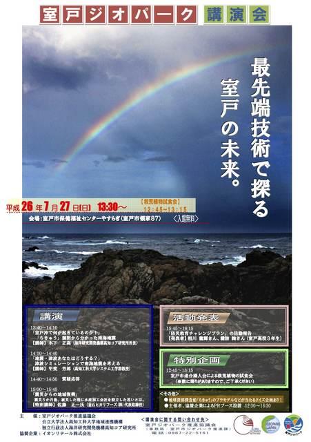 ジオパーク講演会 (1).jpg