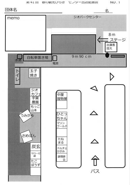 センター出店図.jpg
