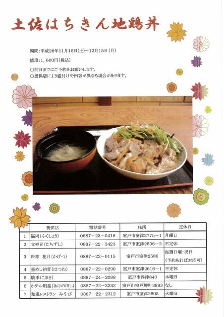 ハチキン地鶏丼.jpg