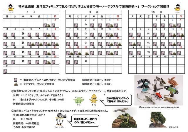 ワークショップ開催日程等 のコピー.jpg