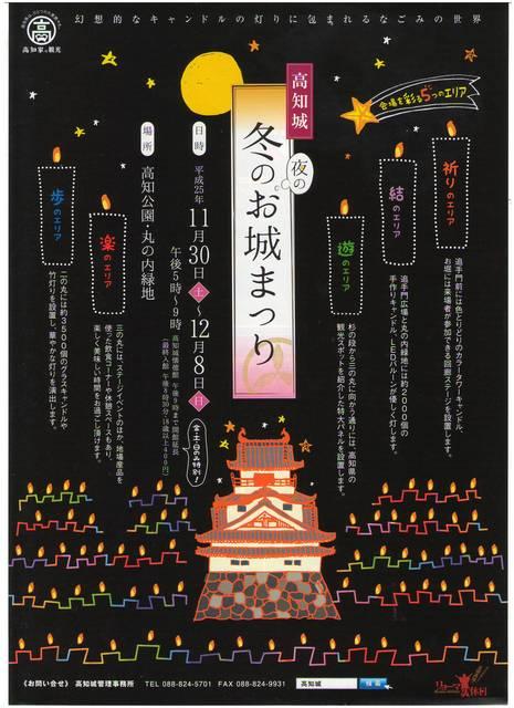 冬のお城まつり表.JPG