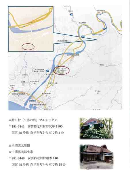 北川ひなまつり裏.jpg