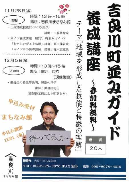 吉良川ガイド講座.jpg