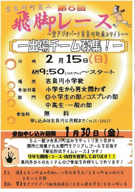 吉良川飛脚.jpg