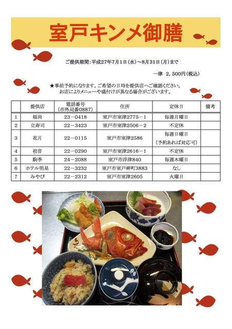室戸キンメ御膳 のコピー.jpg