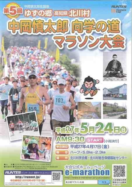 慎太郎マラソン.jpg