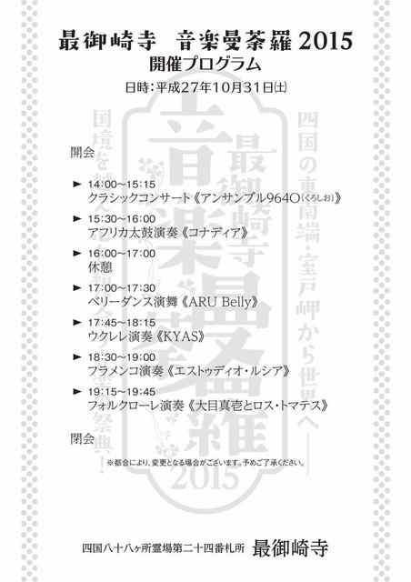 東寺表 のコピー.jpg
