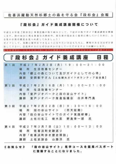 段杉会ガイド.jpg