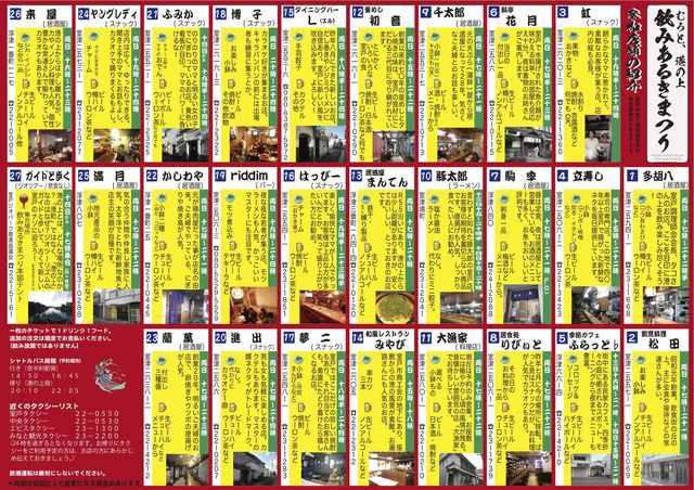特製マップリスト印刷用ふみか変更後0125.jpg