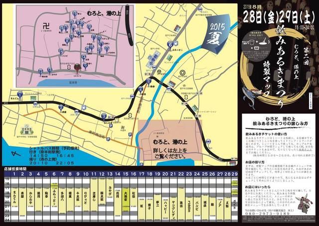 特製マップ地図.jpg
