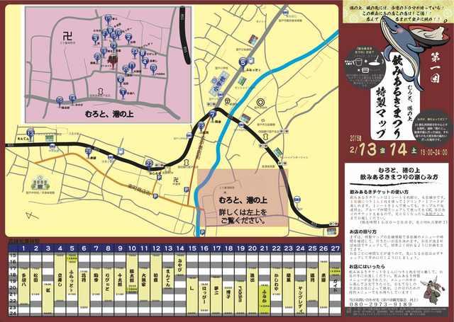 特製マップ地図側全体印刷用ふみか後0125.jpg