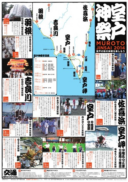 神祭マップ2014 (3).jpg