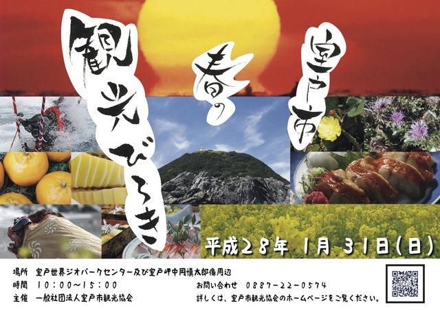 観光びらきポスター.compressed のコピー 2.jpg