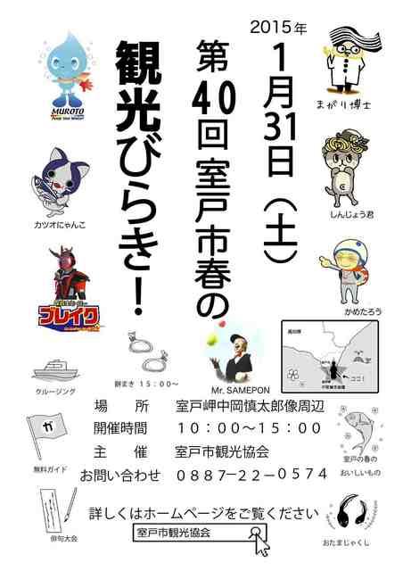 観光びらき日時チラシ3.jpg