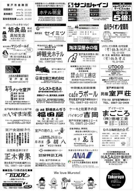 観光びらき裏.jpg