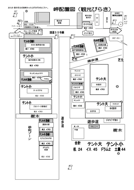 観光びらき2015 (0126用) のコピー.jpg