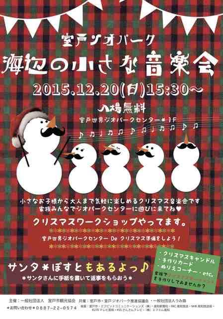 音楽会ポスター のコピー 2.jpg