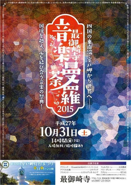音楽祭 2015.jpg