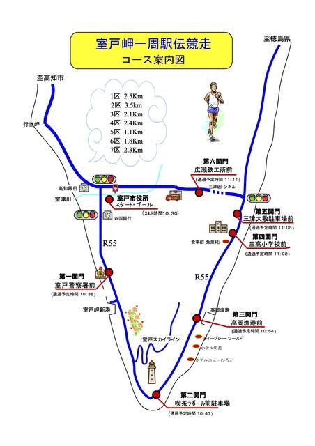 駅伝コース のコピー.jpg
