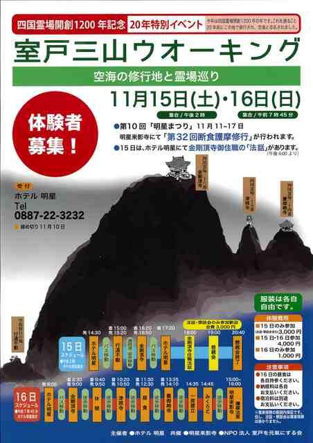 3山ウオーキング.jpg