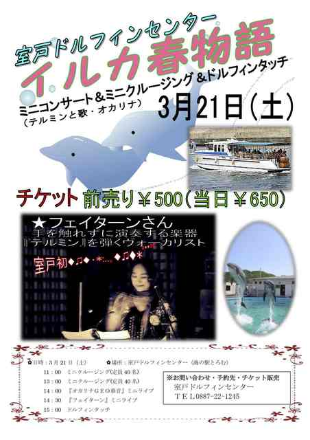 H27イルカ春物語ポスター.jpg