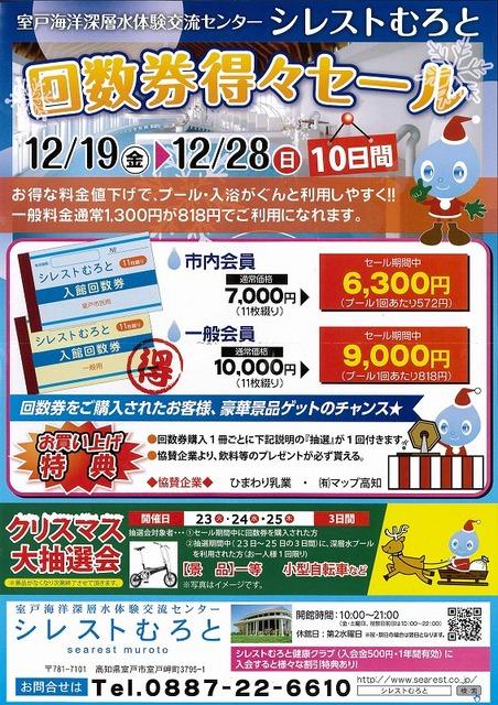 spn4220@tsushin.jp_20141218_090917s-1.jpg