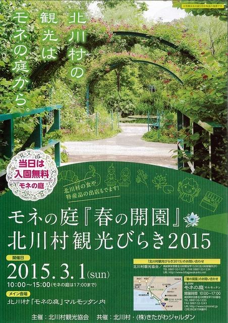 spn4220@tsushin.jp_20150227_090451_PAGE0000s-1.jpg