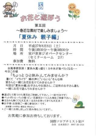 spn4220@tsushin.jp_20150802_115552_001.jpg