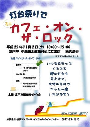 灯台祭りカフェチラシ_01.jpg
